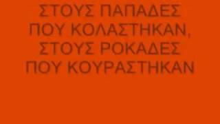 vasilis papakonstantinou xronia polla lyrics