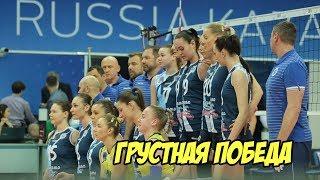 Очень грустная победа   «Динамо-Казань» не проходит в Финал четырех