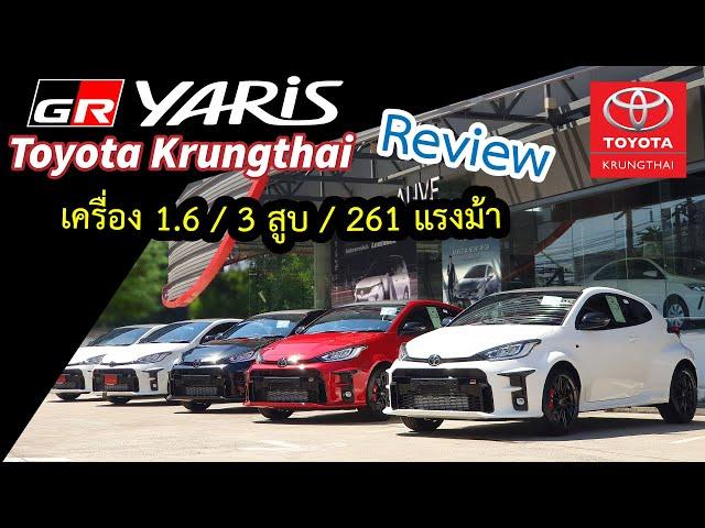 เจ้าแห่งความเร็ว!! ชมตัวจริง Toyota GR Yaris 1.6 Turbo 261 แรงม้า @ToyotaKrungthai