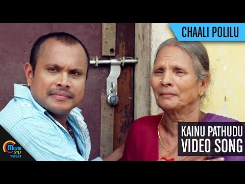 Chaali Polilu Tulu Movie || Kainu Pathudu Kajini || Video Song