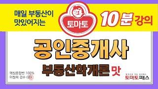 [공인중개사 / 토마토패스] 부동산학개론 10분 강의 …