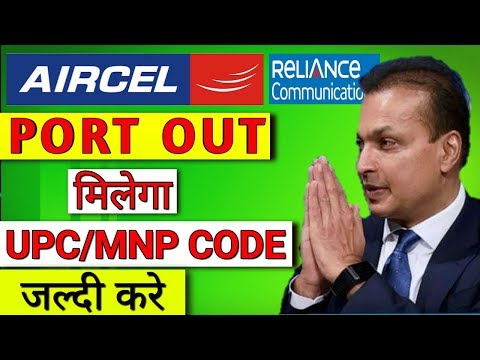 🔥 Aircel UPC/MNP/PORT OUT Number in a Call From Any Number   Reliance Comm मत बनिये