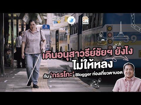 เดินอนุสาวรีย์ กับ 'กรรโกะ' Blogger ท่องเที่ยวตาบอด | หัวใจเราเท่ากัน Short Ver.