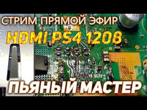 Замена HDMI на PS4 у первого попавшего мастера (Ну, вы, блин даёте)