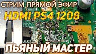 Замена HDMI на PS4 у первого попавшего мастера (Ну, вы, блин даёте)(, 2017-01-27T18:08:21.000Z)