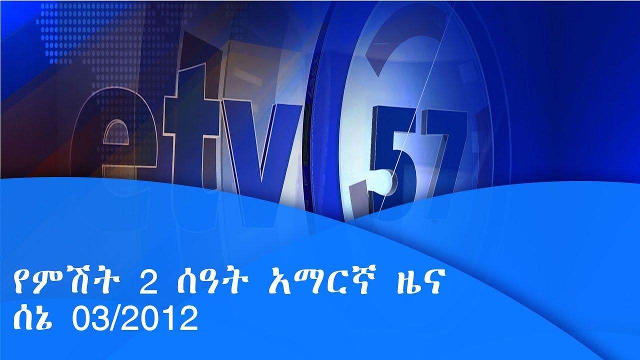 የምሽት 2 ሰዓት አማርኛ ዜና …ሰኔ 03/2012 ዓ.ም etv