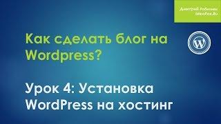 Надежный блог за один Вечер: Урок 4: Установка WordPress на хостинг(Корректная установка движка Вордпресс на хостинг с ISP-менеджер Полная версия курса: http://ideafox.ru/kursnbzv., 2014-01-08T16:53:29.000Z)