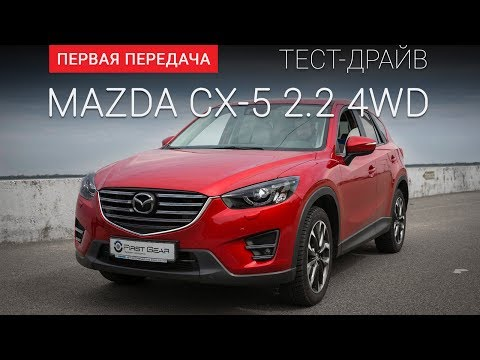 "Mazda CX-5 (Мазда СХ5) 2.2 Diesel: тест-драйв от ""Первая передача"" Украина"