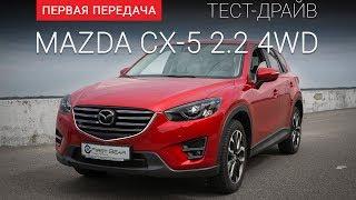 Mazda CX-5 (Мазда СХ5) 2.2 Diesel: тест-драйв от
