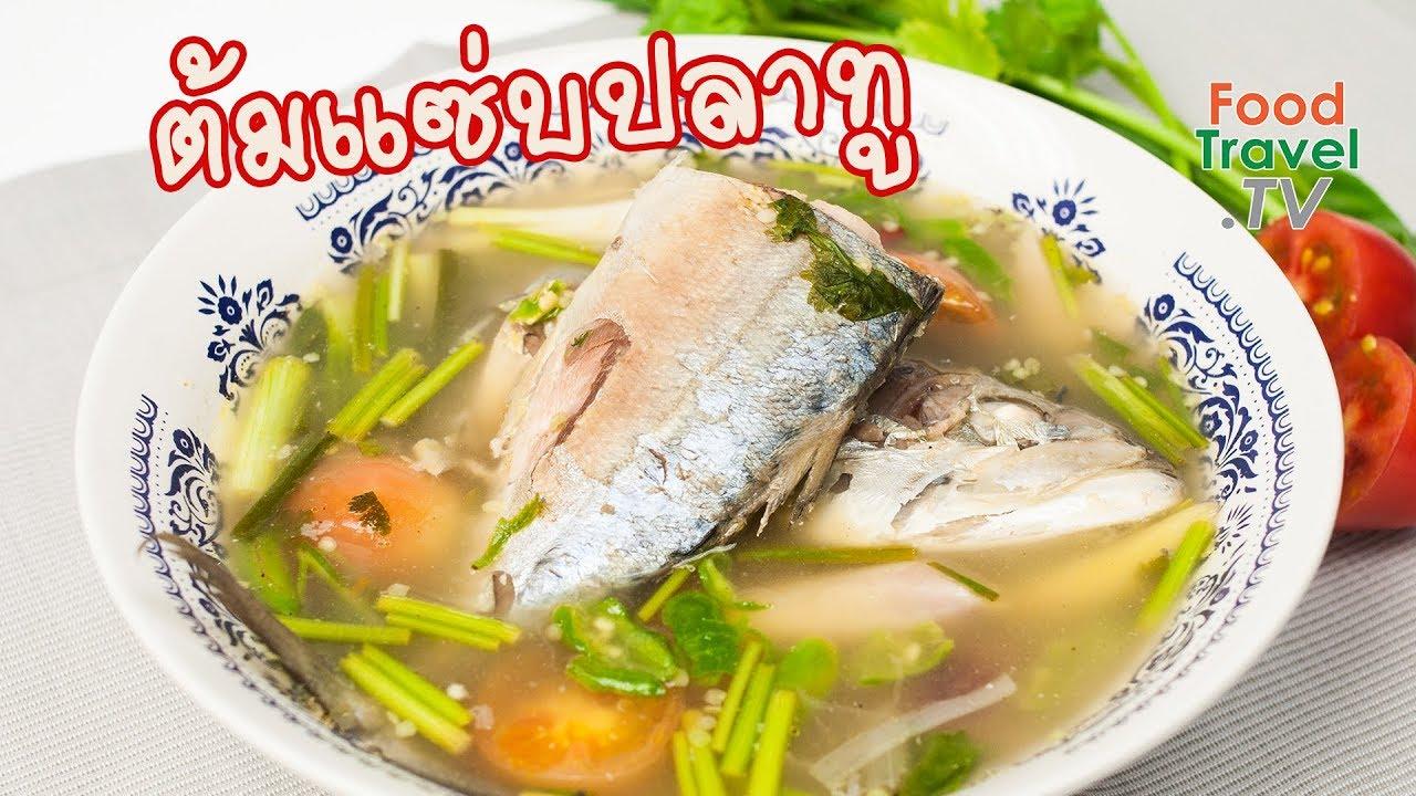 ต้มแซ่บปลาทู | FoodTravel ทำอาหาร