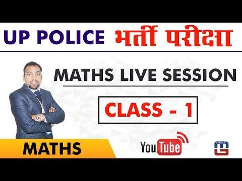 UP Police कांस्टेबल भर्ती 2018 | Maths Session | Class - 1