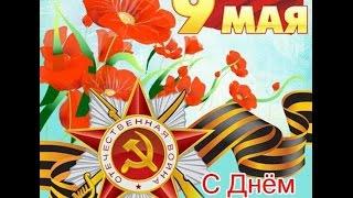 Видео-Поздравление с 9 мая!