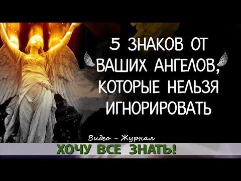 5 ЗНАКОВ от