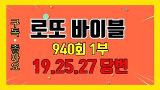 #940회. #로또, #당첨번호, #채이아빠 TV  1…