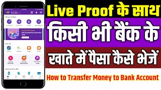 How to transfer money from phonepe to Bank Account | Phonepe Se Paisa Kaise Transfer Kare |