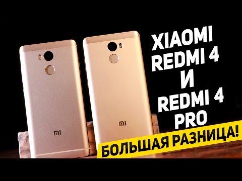 Xiaomi Redmi 4 и Redmi 4 Pro: даже не представляете насколько они разные! WTF?!