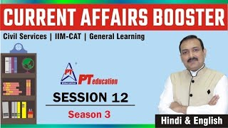 Current Affairs Booster - Session 12 - UPSC, MBA, Professional Learning, Govt. exams - SEASON 3