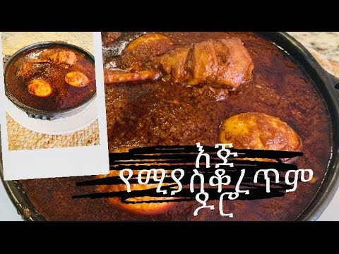 ምርጥ ዶሮ ወጥ አሰራር /Ethiopian Food / How to make Doro wat/wet