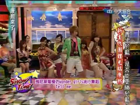 康熙來了20100427(9)強尼草莓模仿Wonder Girls歌曲Tell Me舞蹈.rmvb