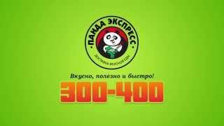 Панда Экспресс - доставка вкусной еды Волгоград(, 2013-10-22T09:59:42.000Z)