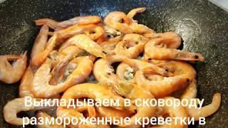 Жареные креветки в сливочном масле с чесноком
