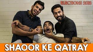 Shaoor ke Qatray | MangoBaaz