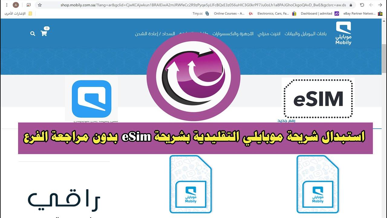استبدال شريحة موبايلي Mobily التقليدية بيانات ومكالمات بشريحة رقمية Esim بدون مراجعة الفرع بالتفصيل Youtube