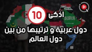 الدول العربية ال 10 الاكثر ذكاء