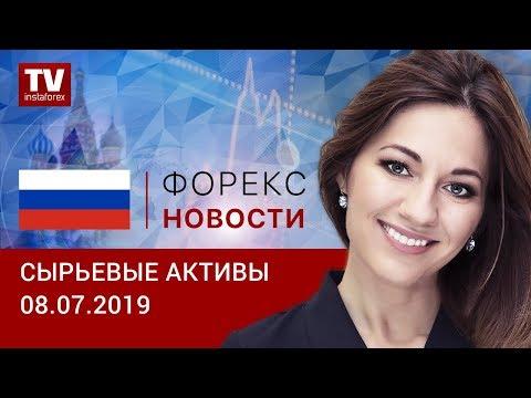 08.07.2019: ОПЕК отчиталась о добыче, доллар устойчиво поднимается к рублю (Brent, RUB, USD)
