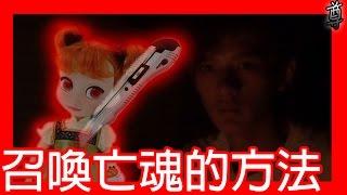 【尊】極度危險的招魂遊戲...【都市傳說驗證-召喚亡魂的方法】 thumbnail