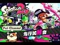 ♯3【Nintendo Switch】スプラトゥーン2 先行試射会【イカおじさん】