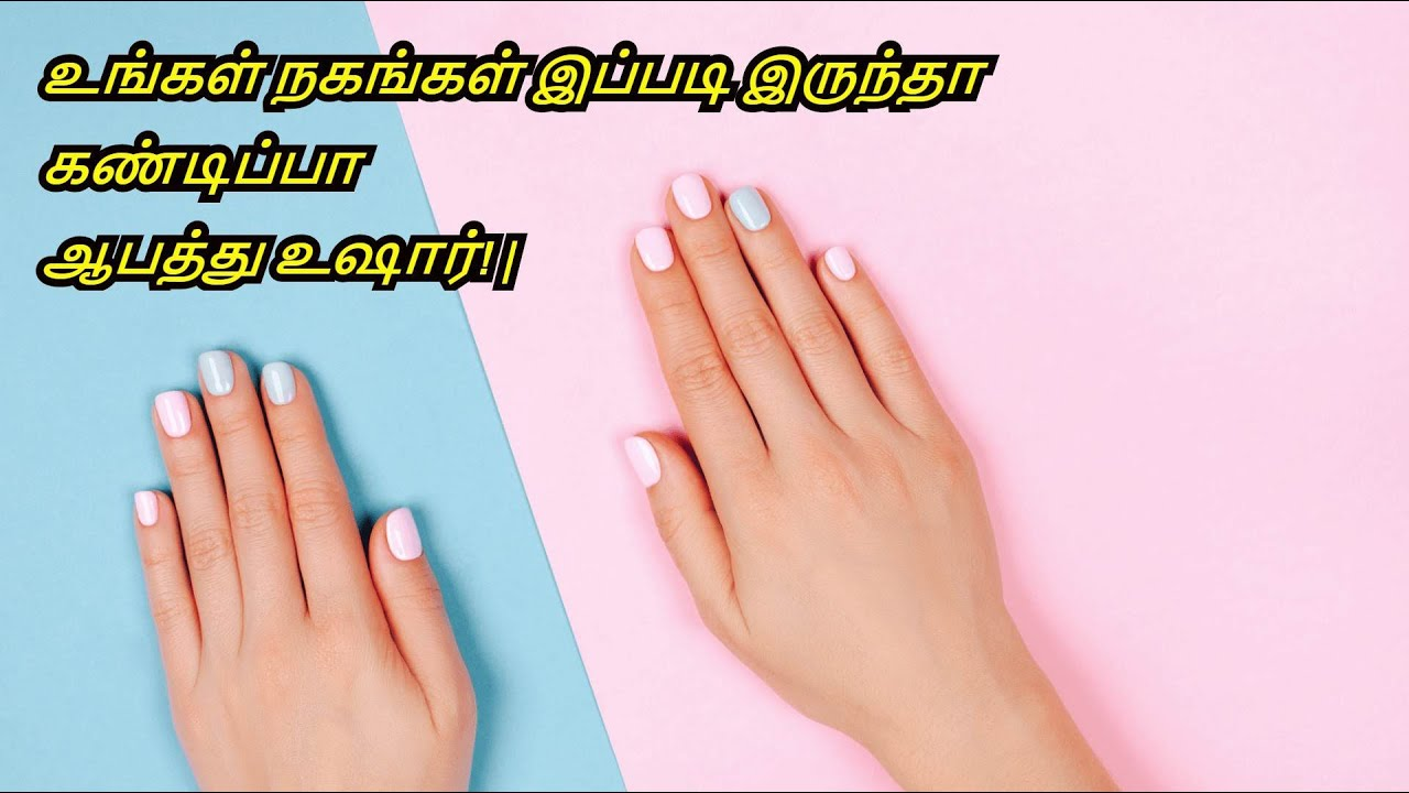 How to Avoid Damaging Nails in Tamil - How to repair damaged nails ...