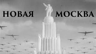 Новая Москва 1938 в хорошем качестве 720 (Фильм новая Москва смотреть онлайн)