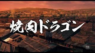 『焼肉ドラゴン』予告編【6月22日公開】 桜庭ななみ 検索動画 11