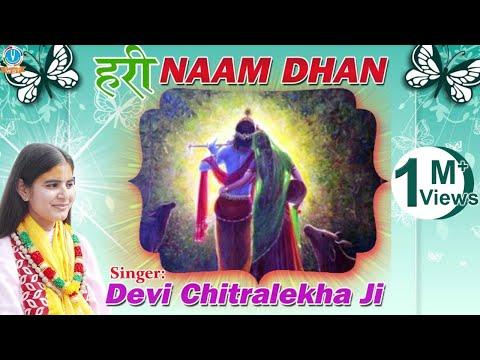 Hari Naam Dhan // Hare Krishna Hare Rama Maha Mantra // Devi Chitralekha Ji