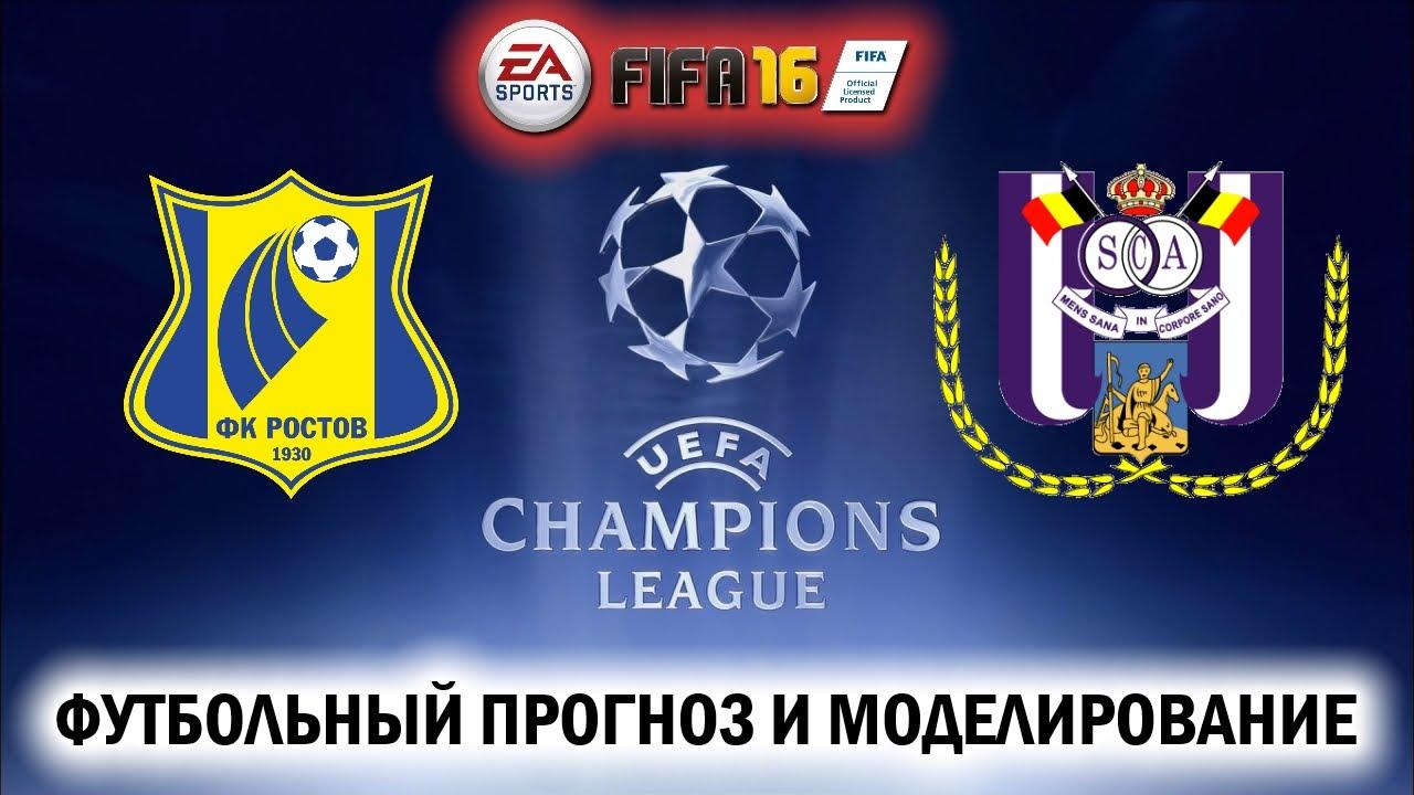Прогноз на матч Ростов - Андерлехт 26 июля 2016