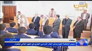 صنعاء   رئيس المحكمة العليا يدشن العام الدراسي الجديد في المعهد العالي للقضاء نشرة التاسعة 16 7 2016
