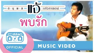 พบรัก - แจ้ ดนุพล แก้วกาญจน์ [Official Music Video]