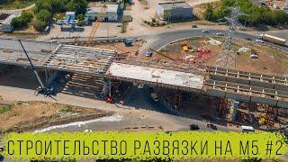 Строительство развязки на трассе М5 Тольятти #2 (974 километр трассы М5 Урал)
