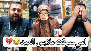 ام حميد راح تتسوق وماعدهة فلوس