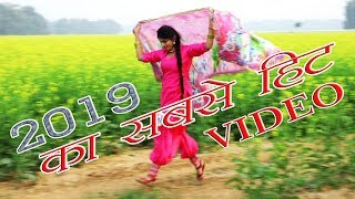 Download Dehati Mewati Videos 2019 MP3, MKV, MP4 - Youtube