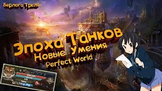 Эпоха Танков! Новые Великие Умения Perfect World