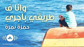Hamza Namira - While I Was Running | حمزة نمرة - وأنا في طريقي بجري | Official Audio