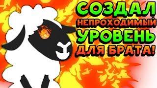 СОЗДАЛ НЕПРОХОДИМЫЙ УРОВЕНЬ ДЛЯ БРАТА! - Ultimate Chicken Horse