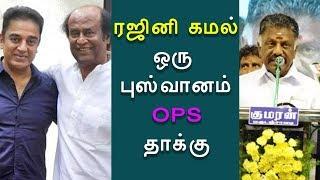 OPS indirectly attacked to Rajinikanth and Kamal Haasan | Tamail News | 2daycinema.com