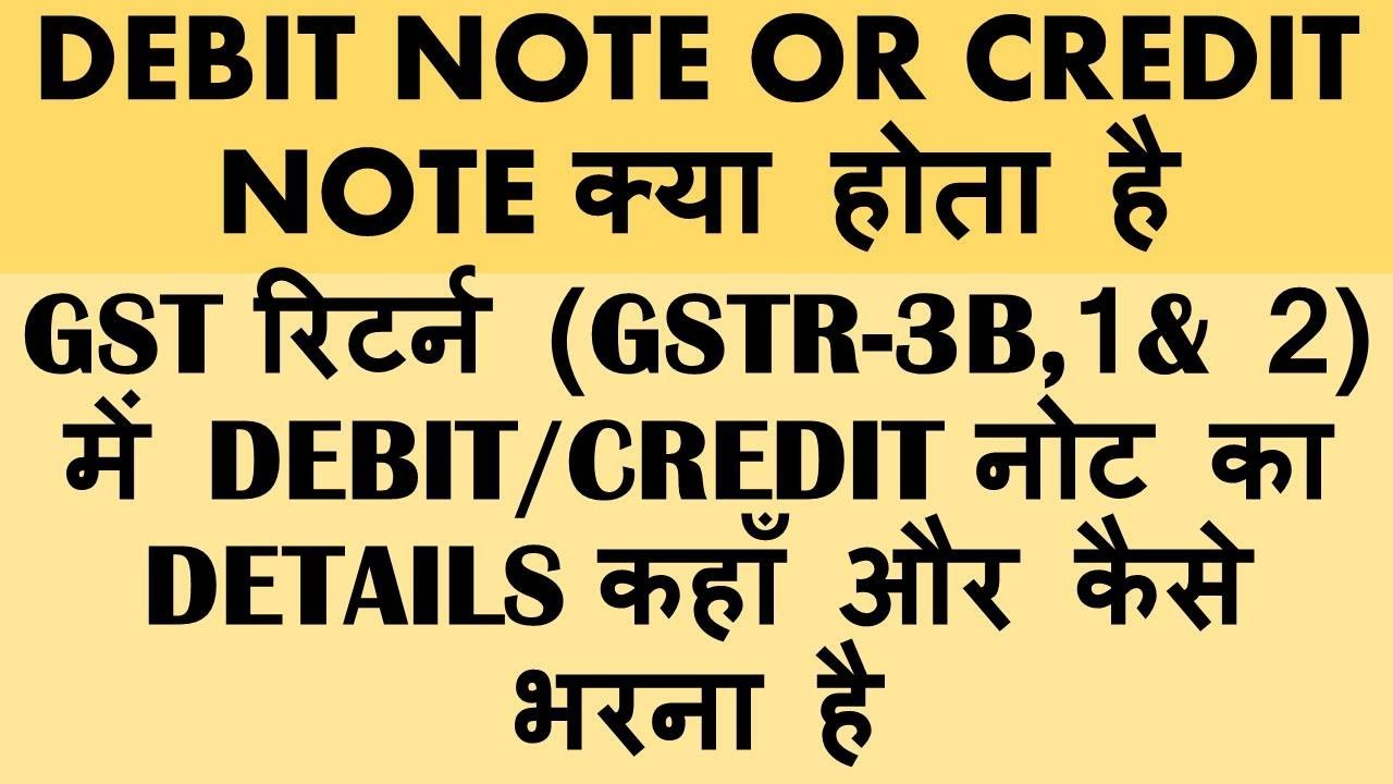 Gst what is debit note credit note how where to fill debit gst what is debit note credit note how where to fill debitcredit notes in gstr 1 2 3b altavistaventures Choice Image