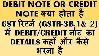 GST : What is Debit Note & Credit Note , How & where to fill Debit/Credit Notes in GSTR-1, 2, 3B
