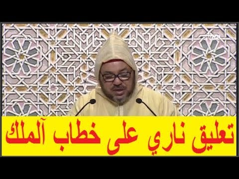 تعليق ناري على خطاب الملك محمد السادس في افتتاح الدورة التشريعية للبرلمان المغربي 2017