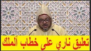تعليق ناري على خطاب الملك محمد السادس في افتتا للبرلمان المغربي 2017 Maroc
