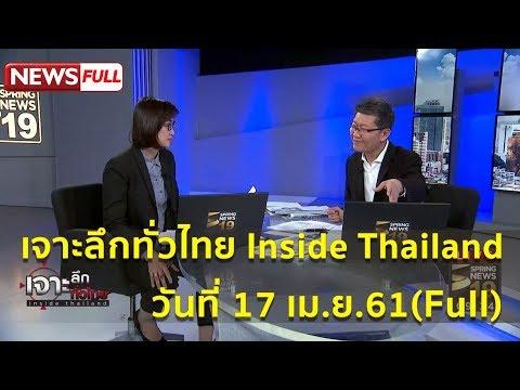 เจาะลึกทั่วไทย Inside Thailand (Full) | 17 เม.ย.61 | เจาะลึกทั่วไทย